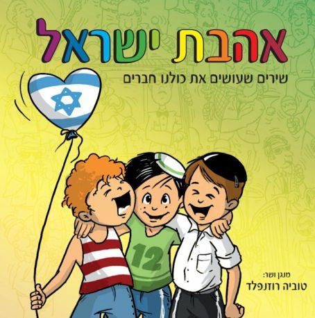 דיסק אהבת ישראל טוביה רוזנפלד