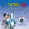 דיסק עם ישראל חי טוביה רוזנפלד