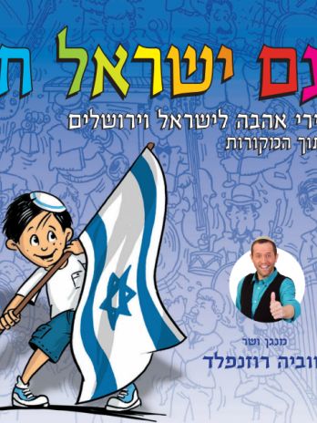 דיסק – עם ישראל חי